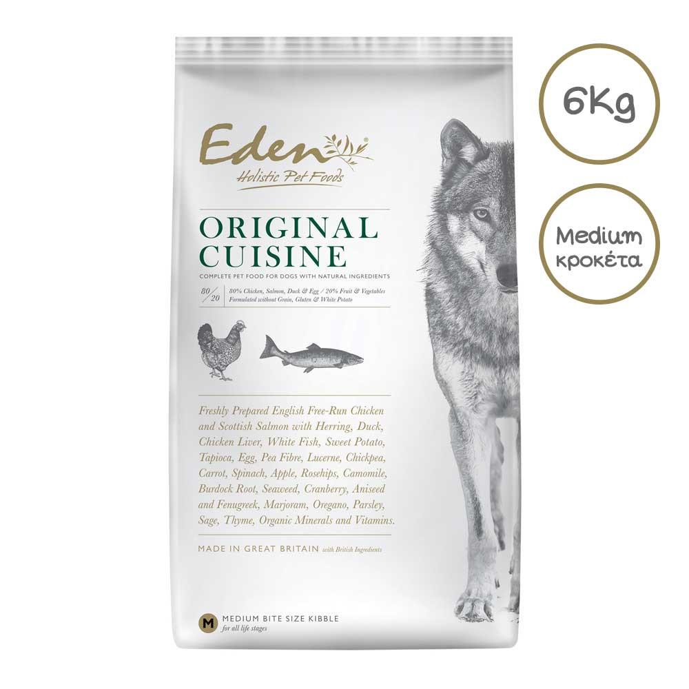 a3551daac554 Ολιστική Ξηρά Τροφή Σκύλου με Κοτόπουλο